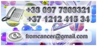 методы борьбы с раком